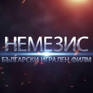 NEMEZIS / НЕМЕЗИС  click here