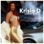 Крисия D – Старите играчки, 2017 / KRISIA D – STARITE IGRACHKI