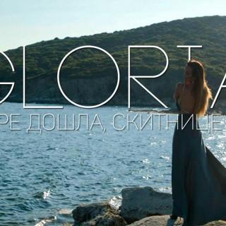 GLORIA – DOBRE DOSHLA, SKITNITSE / Глория – Добре дошла, скитнице, 2018